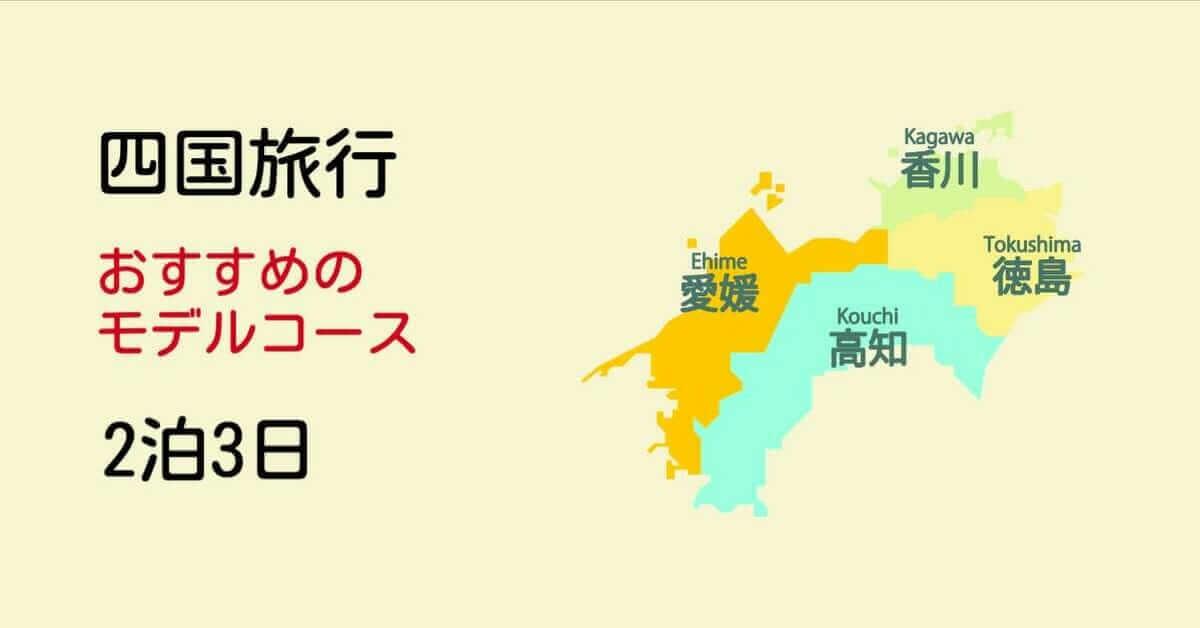 四国旅行 おすすめのモデルコース