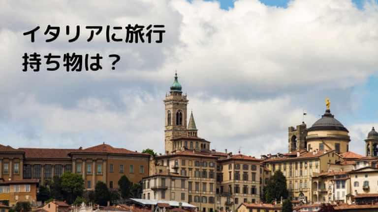 イタリア旅行 持ち物