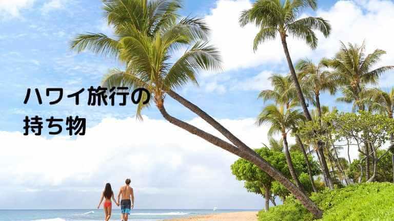 ハワイ旅行 持ち物