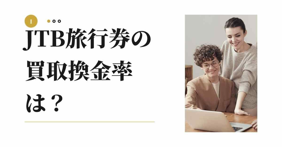 JTB旅行券 買取 (1)